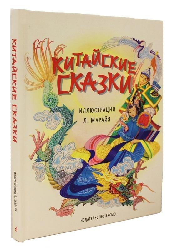 """Купить книгу """"Китайские сказки"""""""