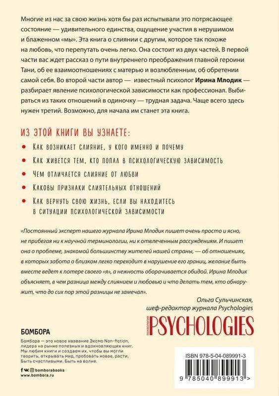 """Купить книгу """"Жизнь взаймы. Как избавиться от психологической зависимости"""""""