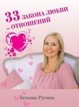 33 закона любви и отношений