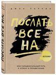 """Купить книгу """"Послать все на... или Парадоксальный путь к успеху и процветанию"""""""