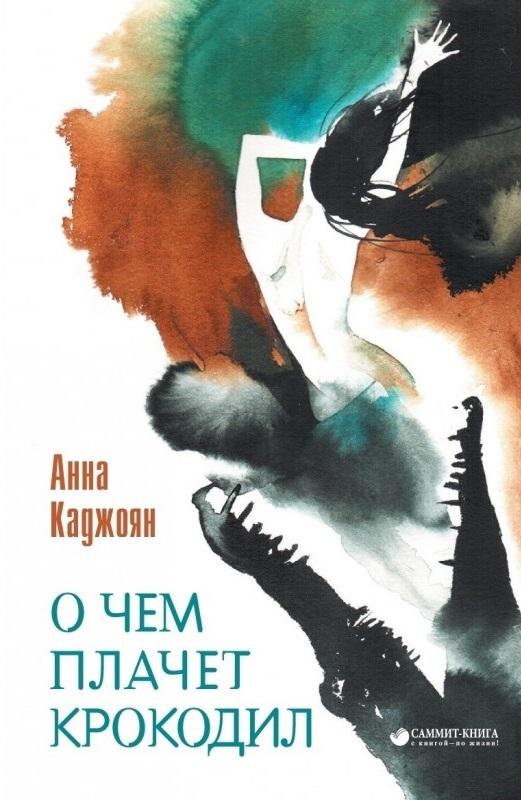"""Купить книгу """"О чем плачет крокодил?"""""""