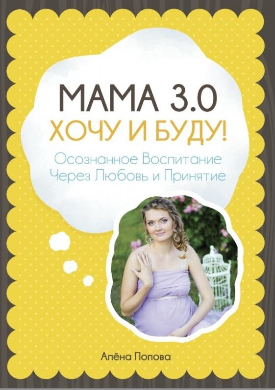 "Купить книгу ""Мама 3.0: хочу и буду!"""