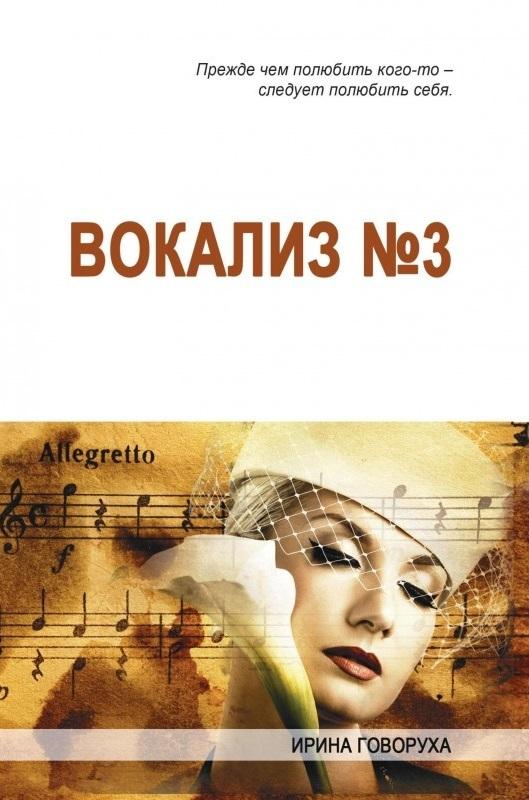 """Купить книгу """"Вокализ №3"""""""