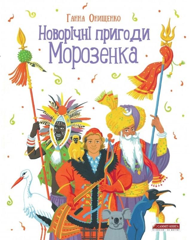 """Купить книгу """"Новорічні пригоди Морозенка"""""""