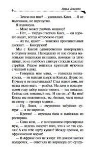 """Купить книгу """"Пятизвездочный теремок"""""""
