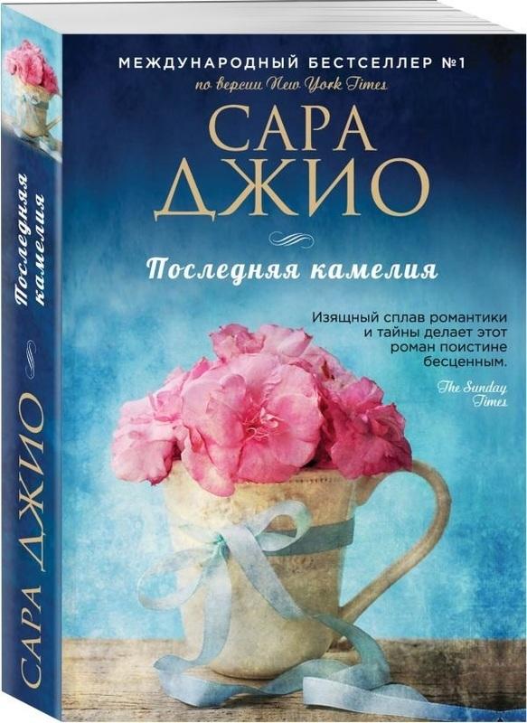 """Купить книгу """"Последняя камелия"""""""