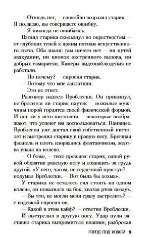 """Купить книгу """"Город под кожей"""""""