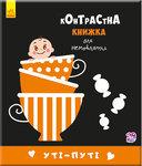 Контрастна книжка для немовляти. Уті-путі