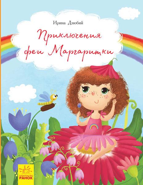"""Купить книгу """"Приключения феи Маргаритки"""""""