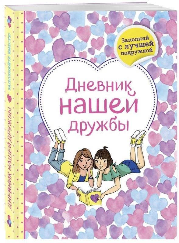 """Купить книгу """"Дневник нашей дружбы"""""""
