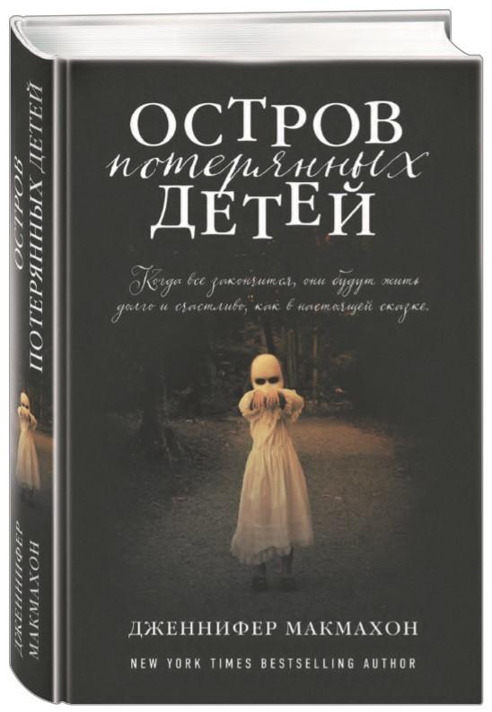 """Купить книгу """"Остров потерянных детей"""""""