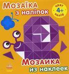 """Купить книгу """"Мозаїка з наліпок. Колір. Для дітей від 4 років"""""""