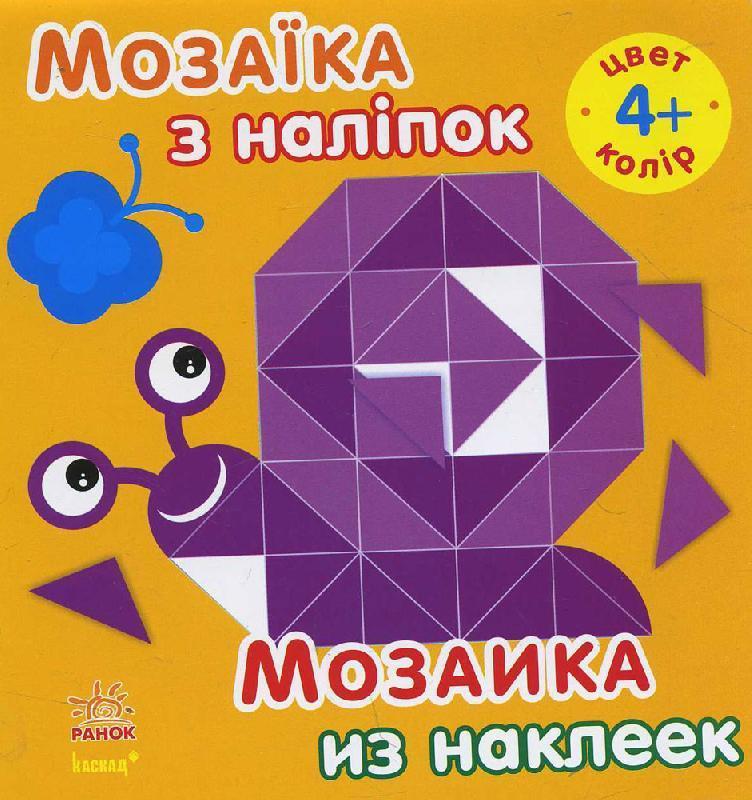 Мозаїка з наліпок. Колір. Для дітей від 4 років - купить и читать книгу