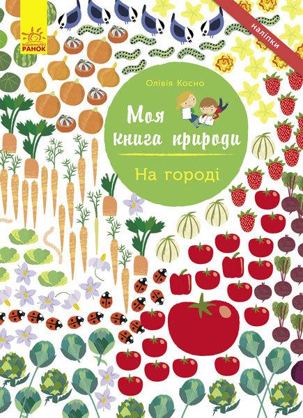 "Купить книгу ""Моя книга природи. На городі"""
