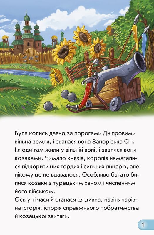 """Купить книгу """"Козак"""""""
