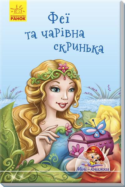 """Купить книгу """"Феї та чарівна скринька"""""""