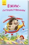 Ёжик-путешественник