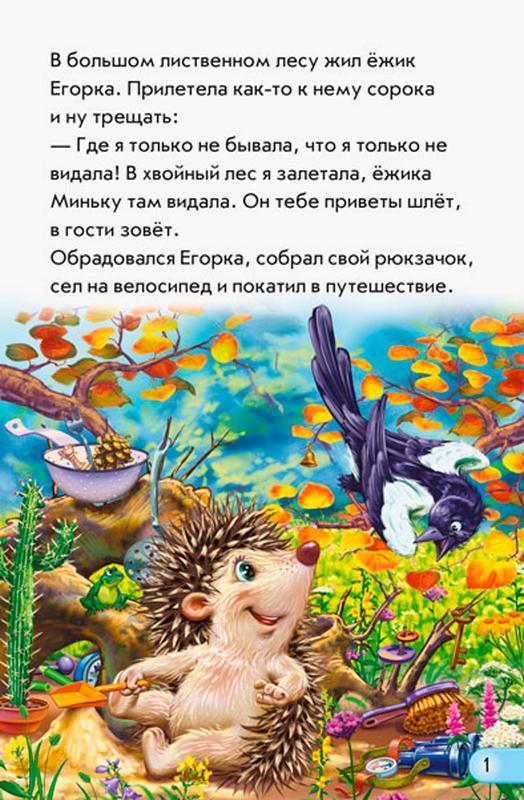 """Купить книгу """"Ёжик-путешественник"""""""