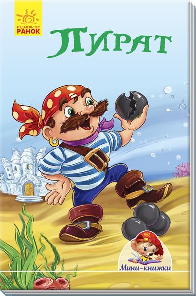 """Купить книгу """"Пират"""""""