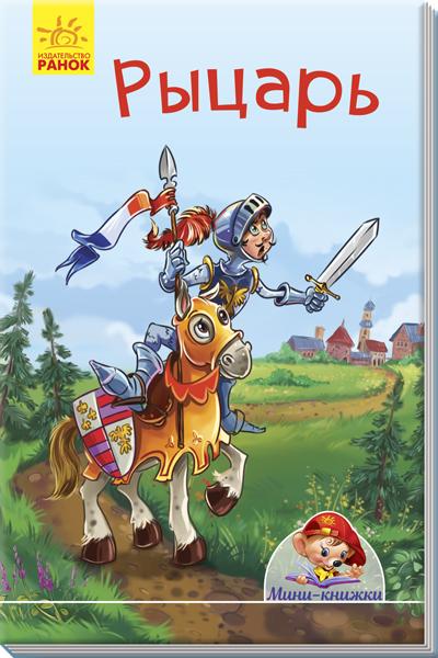 """Купить книгу """"Рыцарь"""""""