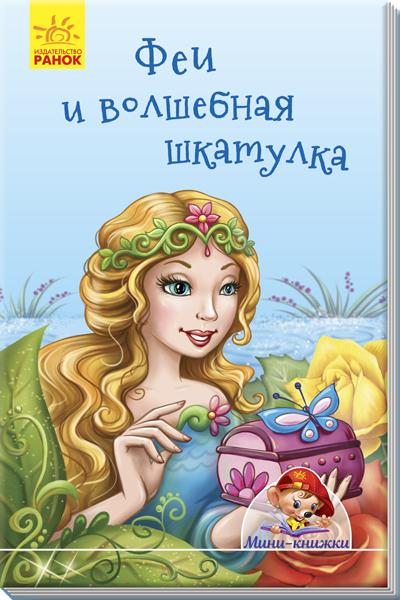 """Купить книгу """"Феи и волшебная шкатулка"""""""