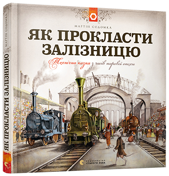"""Купить книгу """"Як прокласти залізницю"""""""