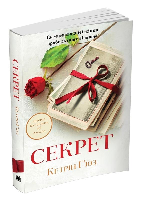 Секрет - купить и читать книгу