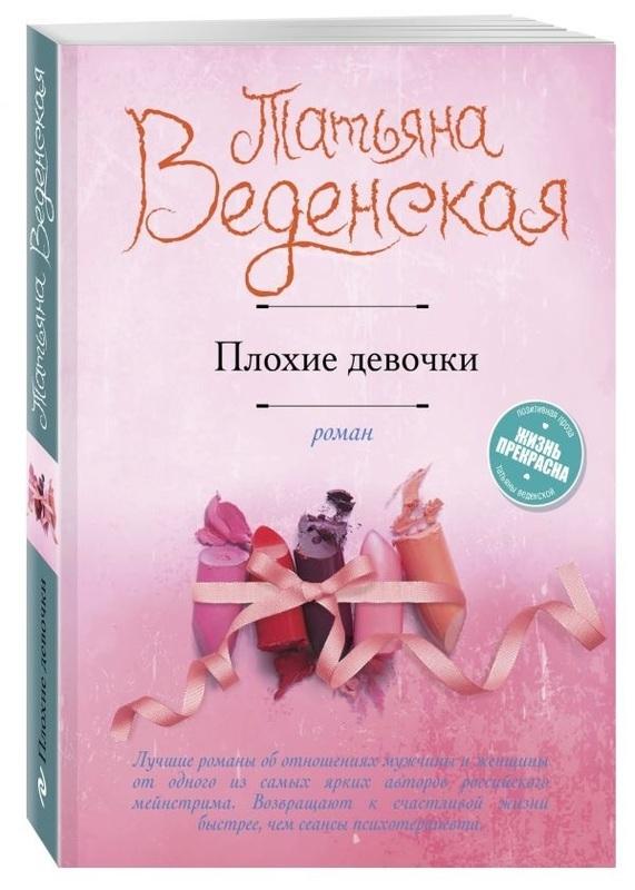 """Купить книгу """"Плохие девочки"""""""