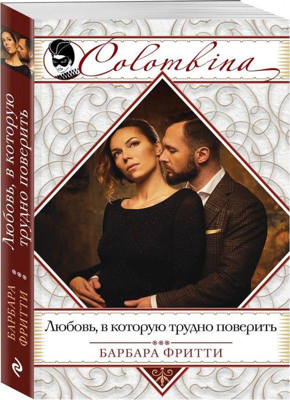"""Купить книгу """"Любовь, в которую трудно поверить"""""""