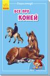 """Купить книгу """"Міні-енциклопедії. Все про коней"""""""