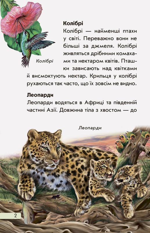 """Купить книгу """"Міні-енциклопедії. Екзотичні тварини"""""""