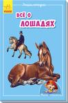Мини-энциклопедии. Всё о лошадях