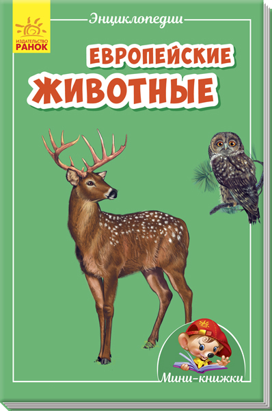 """Купить книгу """"Мини-энциклопедии. Европейские животные"""""""