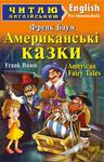 Американські казки / American Fairy Tales - купити і читати книгу