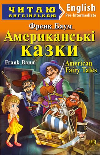 """Купить книгу """"Американські казки / American Fairy Tales"""""""