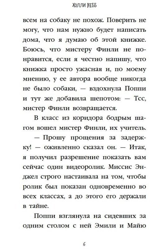 "Купить книгу ""Победа Поппи"""