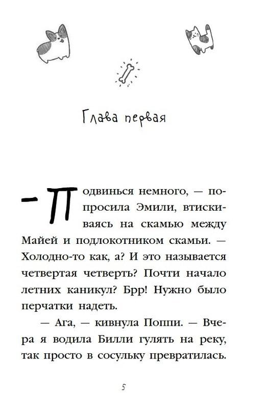 "Купить книгу ""Мечта Эмили"""