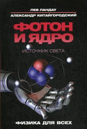 """Купить книгу """"Фотон и ядро. Источник света"""""""