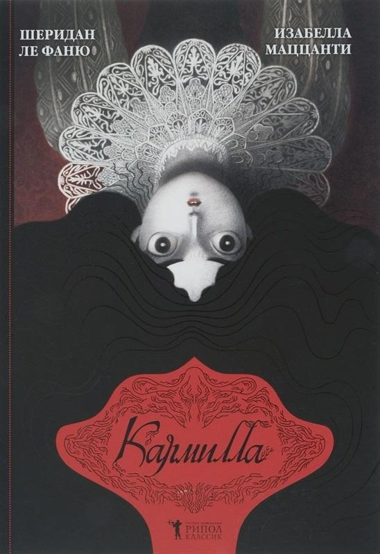 "Купить книгу ""Кармилла"""