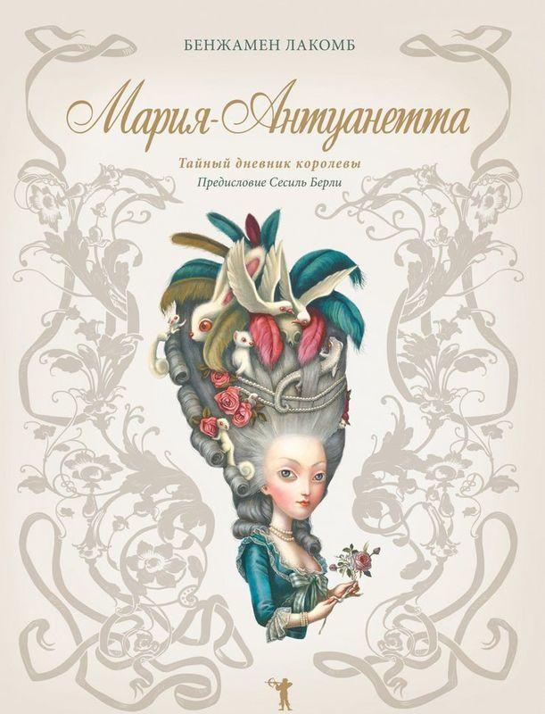 """Купить книгу """"Мария-Антуанетта. Тайный дневник королевы"""""""
