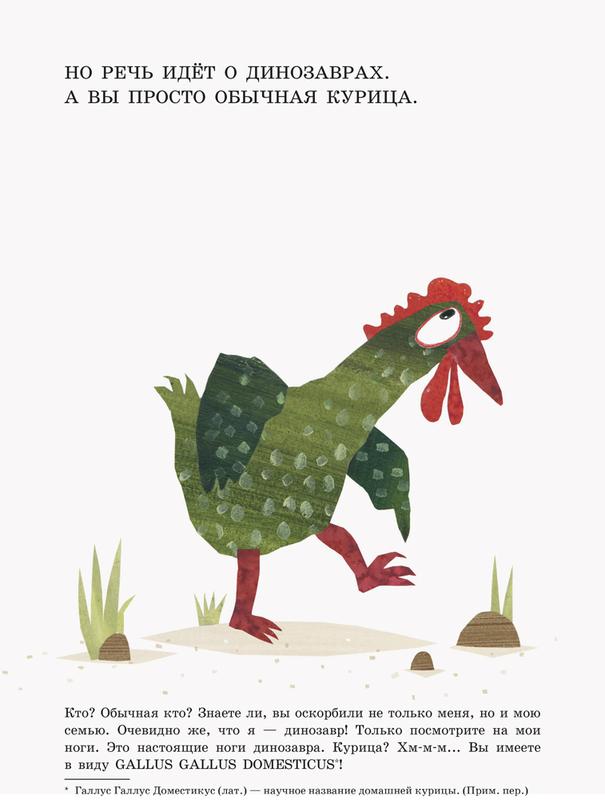 """Купить книгу """"Невероятная, но правдивая история о динозаврах"""""""