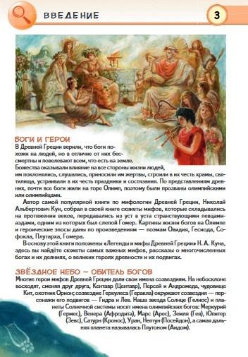 """Купить книгу """"Мифы Древней Греции. Боги и герои"""""""