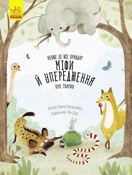 """Купить книгу """"Несподівана природа. Невже це правда? Міфи й упередження про тварин"""""""