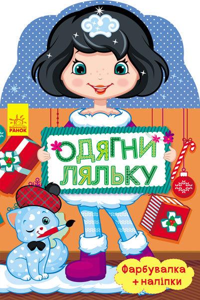 """Купить книгу """"Одягни ляльку. Олеся"""""""