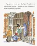 """Купить книгу """"Паддінгтон та лабіринт із джемом"""""""
