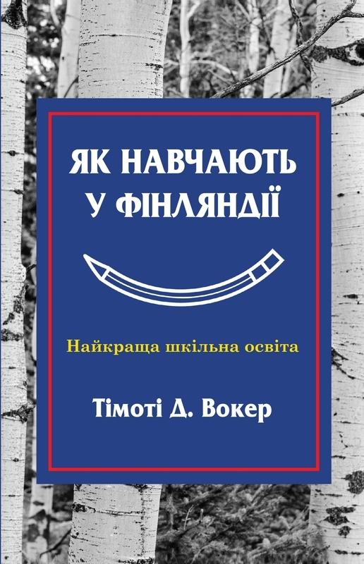 """Купить книгу """"Як навчають у Фінляндії"""""""