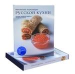 Практическая энциклопедия русской кухни - купить и читать книгу