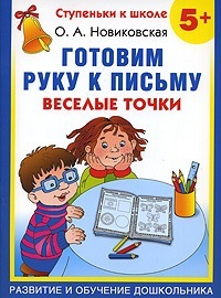 """Купить книгу """"Готовим руку к письму. Веселые точки. 5+"""""""
