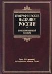 Географические названия России. Топонимический словарь