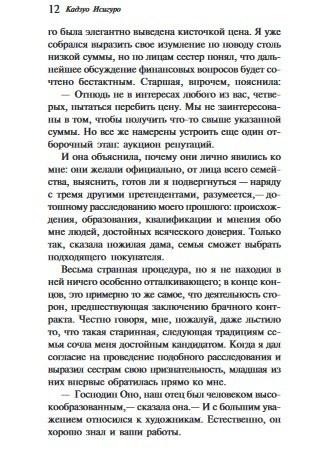 """Купить книгу """"Художник зыбкого мира"""""""
